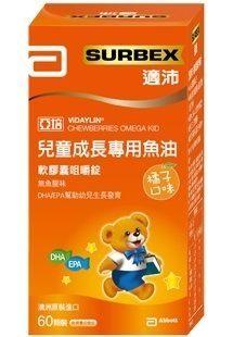 亞培 適沛 心美力 兒童成長專用魚油 60顆/瓶◆德瑞健康家◆