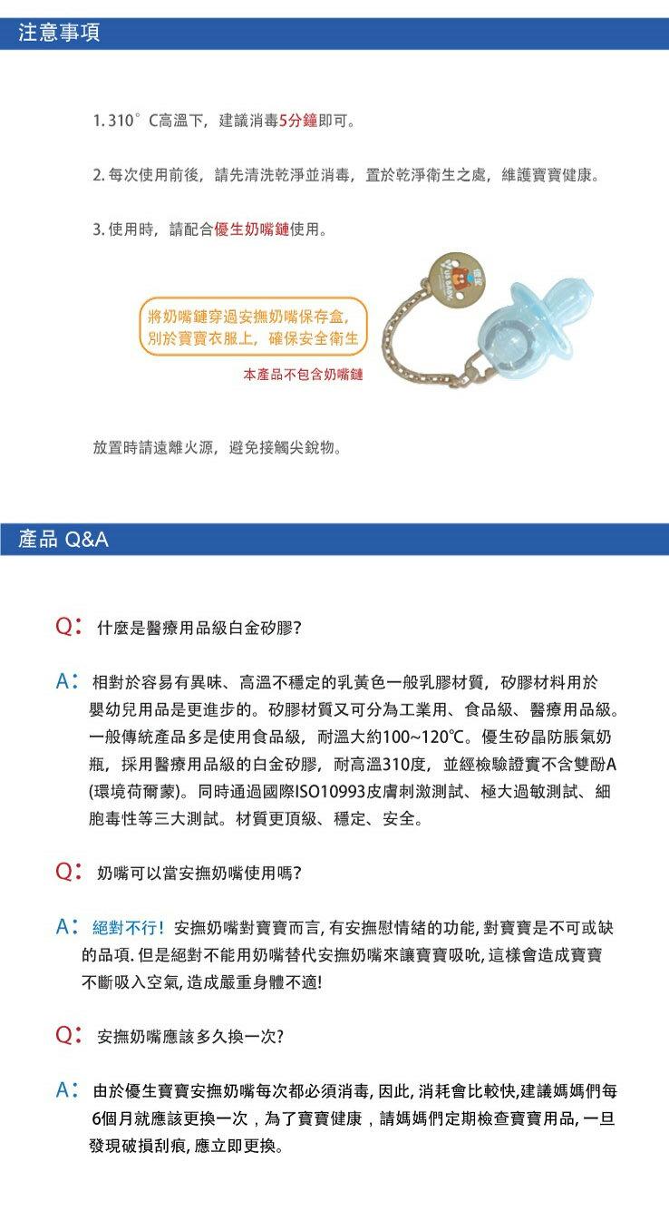 US Baby 優生 - 矽晶安撫奶嘴 (雙扁) -L (藍/紅) 5