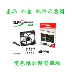 ENERMAX安耐美 雙色維加斯電競蝠 電腦周邊 低噪音 風扇 散熱器 LED 燈光 UCDFVD12P