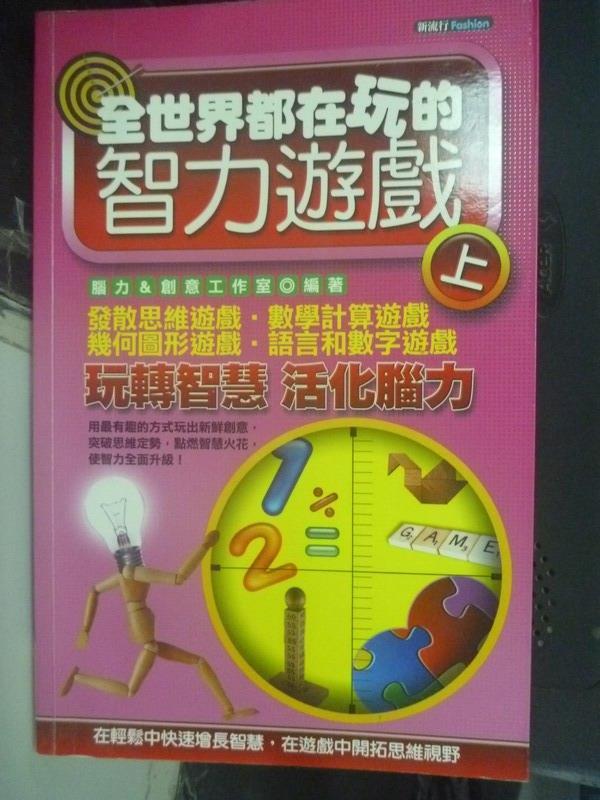 ~書寶 書T3/嗜好_YIW~全世界都在玩的智力遊戲^(上^)_腦力& 工作室