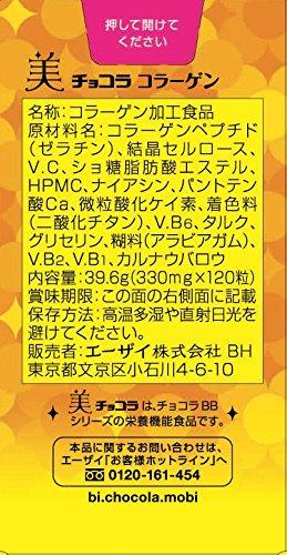 【海洋傳奇】【現貨】日本俏正美 Chocola BB 膠原蛋白120錠【2罐組合】 3