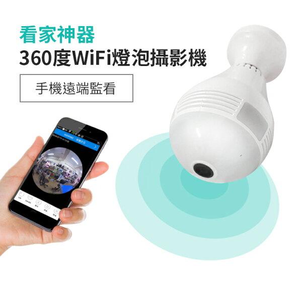 雲灃防衛科技全景360度WIFI燈泡攝影機手機遠端監控居家監視器