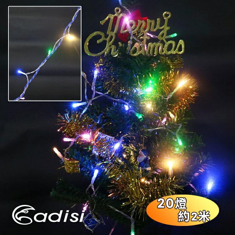 ADISI 彩光營繩裝飾燈 AS15190 / 城市綠洲(裝飾燈、露營燈、配件、聖誕節)
