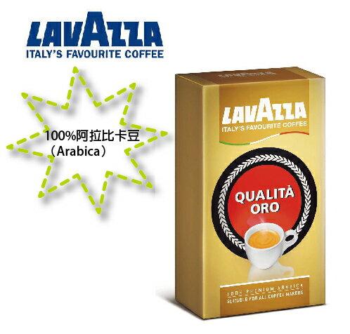 【含運【義大利LAVAZZA 老咖啡】Qualita Oro咖啡粉 250g 金牌咖啡粉