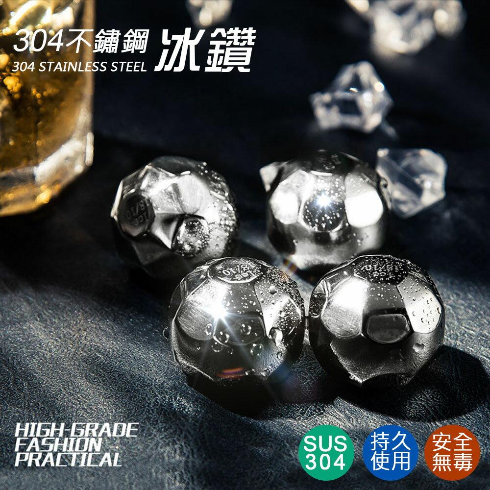 304不鏽鋼冰鑽冰塊 #304(18-8)不鏽鋼冰石/冰球/不銹鋼冰塊 SGS檢驗合格 環保可重覆使用