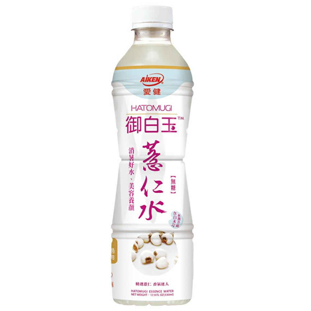 ●愛健御白玉薏仁水530ml(每組4瓶)【合迷雅好物商城】