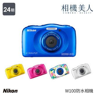 【SanDisk32G電充超值組】 Nikon W100 數位相機 公司貨 防水 防水相機 wifi 無線 進階 S33
