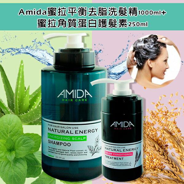 Amida 蜜拉平衡去脂洗髮精1000ml+蜜拉角質蛋白護髮素 250ml 特價