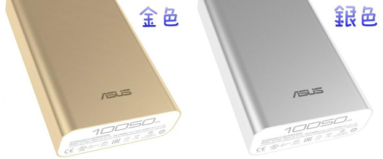 銷量第一 ASUS ZenPower 10050mAh名片型行動電源 華碩行動電源 日本原廠電芯 / 手機 / 勝小米 APPLE 6