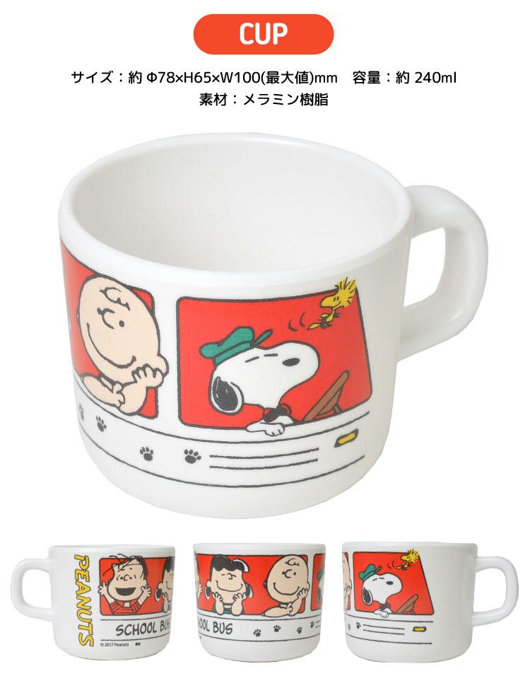 日本 Snoopy PEANUTS 史努比 兒童汽車造型餐盤組(盤子 / 杯子 / 湯匙 / 叉子) -日本必買 日本樂天代購(3566)。滿額免運 4