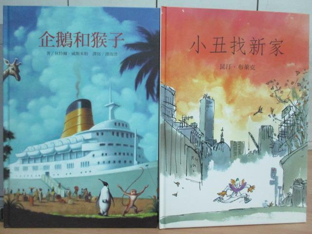 【書寶二手書T1/少年童書_WGJ】企鵝和猴子_小丑找新家_2本合售