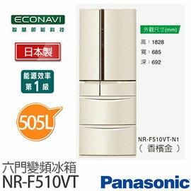 Panasonic 國際牌 NR-F510VT-N1 505L日本原裝 變頻六門冰箱
