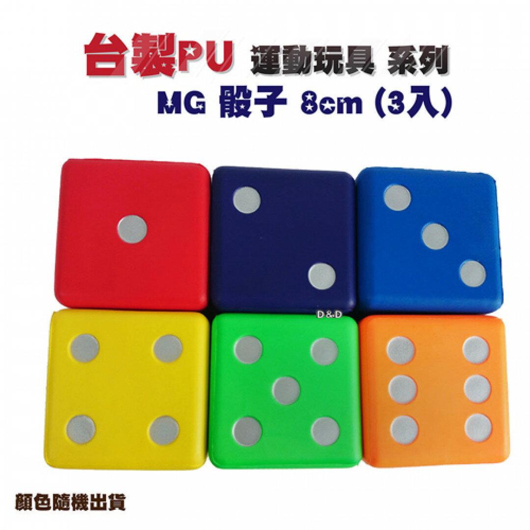 《名將》骰子 8cm 軟式 (3入) 東喬精品百貨