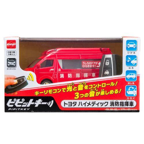 Pipittoki豐田Himedic遙控消防車玩具