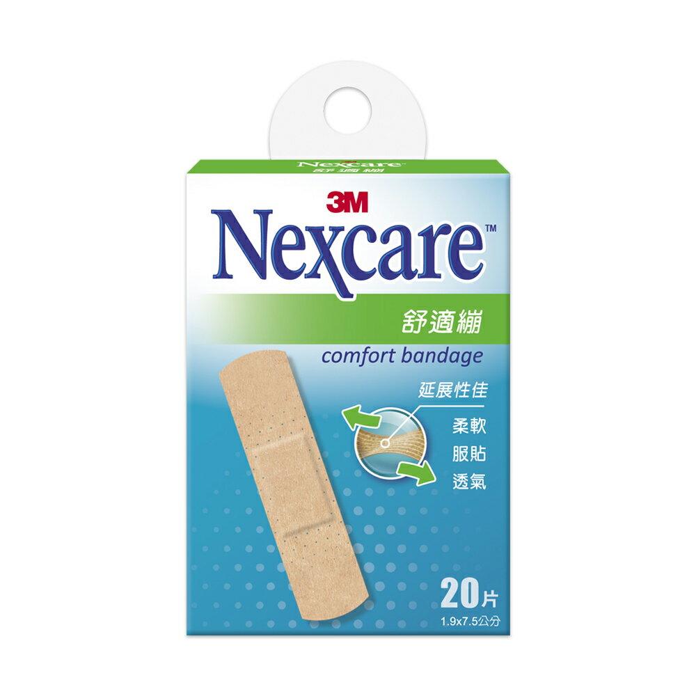 3M C530 Nexcare舒適繃30片綜合包★33 3M品牌慶 ★299起免運