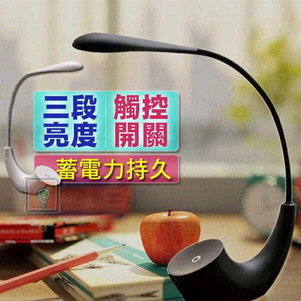 ORG《SD1454》蓄電力持久!觸控觸摸LED燈宿舍燈檯燈台燈USB充電觸控LED燈學習燈護眼燈