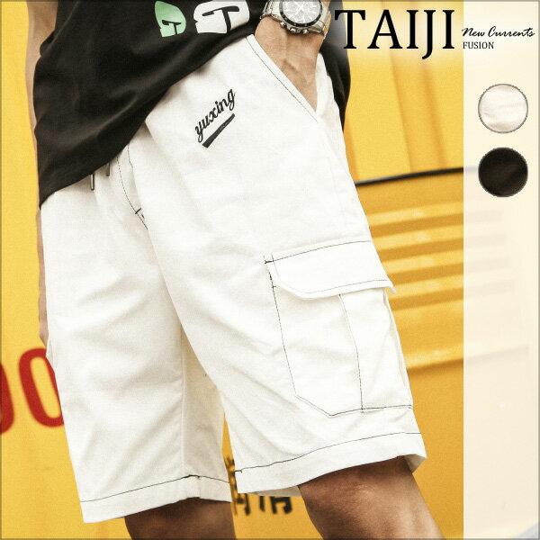 潮流短褲‧側邊雙口袋車線造型短褲‧二色【NQ1018】-TAIJI-