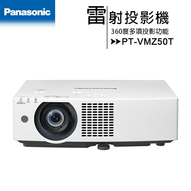 【最新機種】Panasonic 國際牌 PT-VMZ50T雷射投影機 [WUXGA5000ANSI]