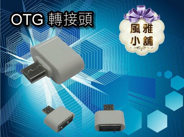 MicroUSB對USB2.0OTG轉接頭迷你轉接頭【風雅小舖】