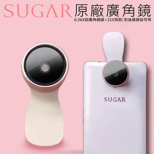 糖果SUGAR 手機2合1廣角鏡頭夾 魚眼/廣角/微距/平板/通用/自拍/夾式(F-515)