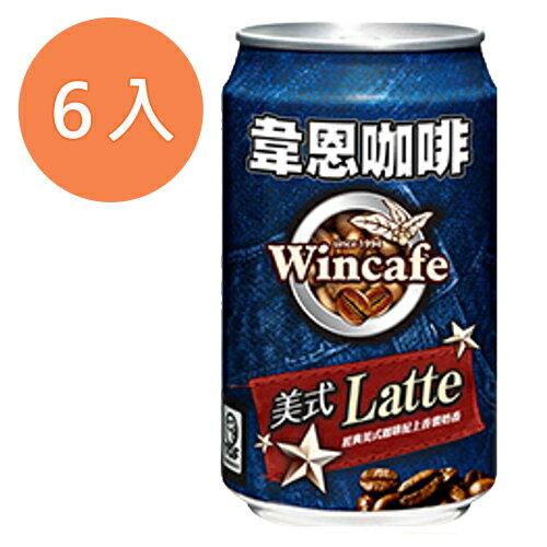韋恩咖啡 美式LATTE 320ml (6入)/組