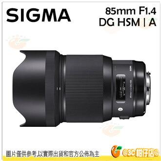 SIGMA 85mm F1.4 DG HSM Art 恆伸公司貨 全幅 NIKON CANON