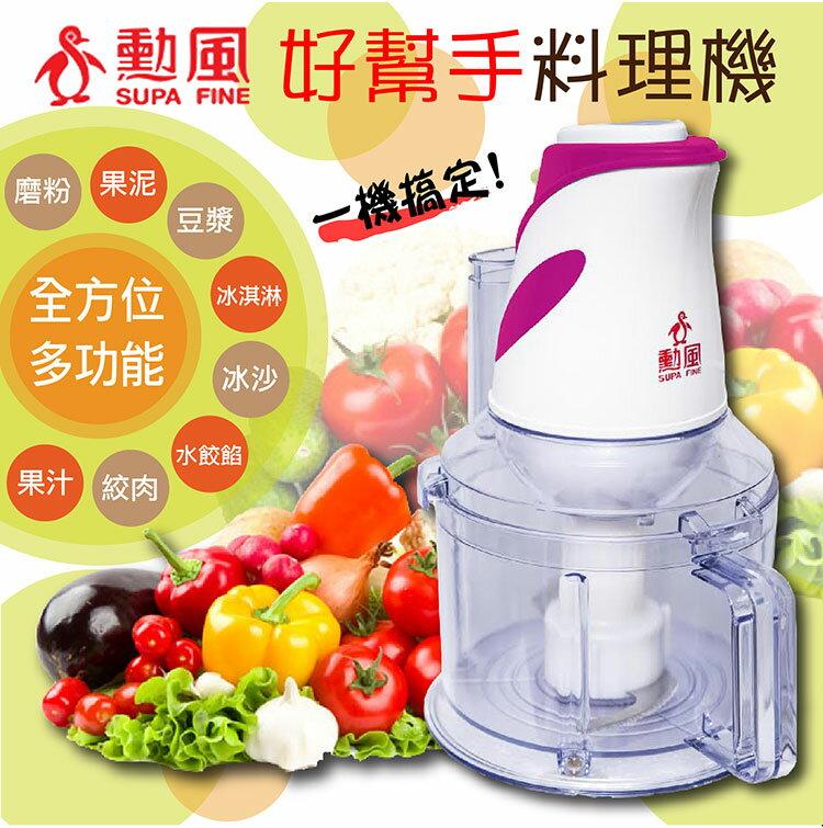 【勳風】好幫手料理機 HF-C558 全方位/多功能/調理器/副食品
