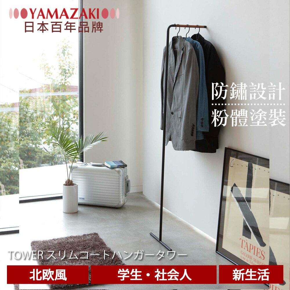 【YAMAZAKI】tower極簡風格掛衣桿-白/黑★衣架/掛衣架/吊衣架/衣架桿