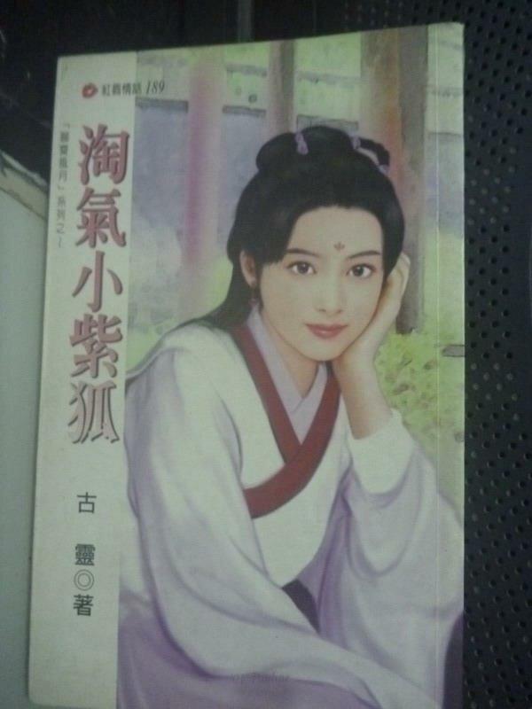 【書寶二手書T9/言情小說_IDG】淘氣小紫狐_古靈