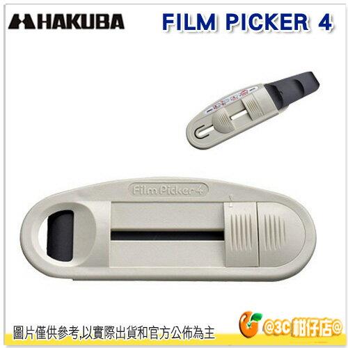 HAKUBA FILM PICKER 4 灰色 底片 抽片器 拉片 取片 澄瀚公司貨 35mm底片抽片器