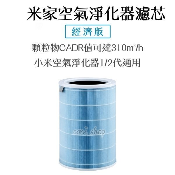 【coni shop】小米空氣淨化器濾芯 經濟版 基本版 平行輸入代購 空氣清淨機 米家空氣淨化器 1代/2代通用