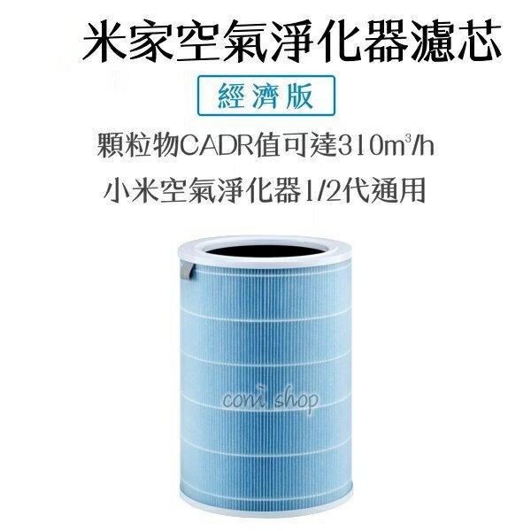 <br/><br/>  【coni shop】小米空氣淨化器濾芯 經濟版 基本版 平行輸入代購 空氣清淨機 米家空氣淨化器 1代/2代通用<br/><br/>