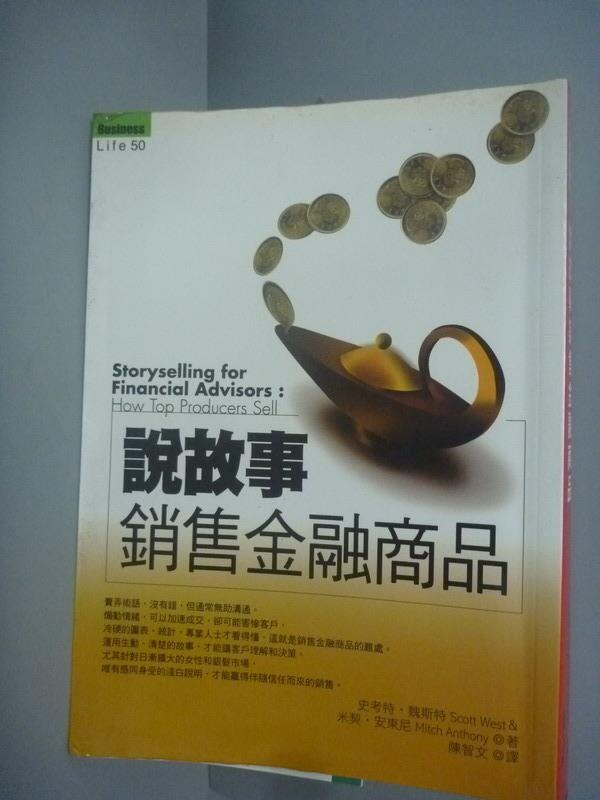 ~書寶 書T1/行銷_KJY~說故事銷售金融 _史考特