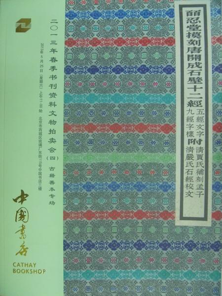 【書寶 書T9/收藏_ZIF】中國 2013年 書刊資料文物拍賣會(四)古籍善本專場