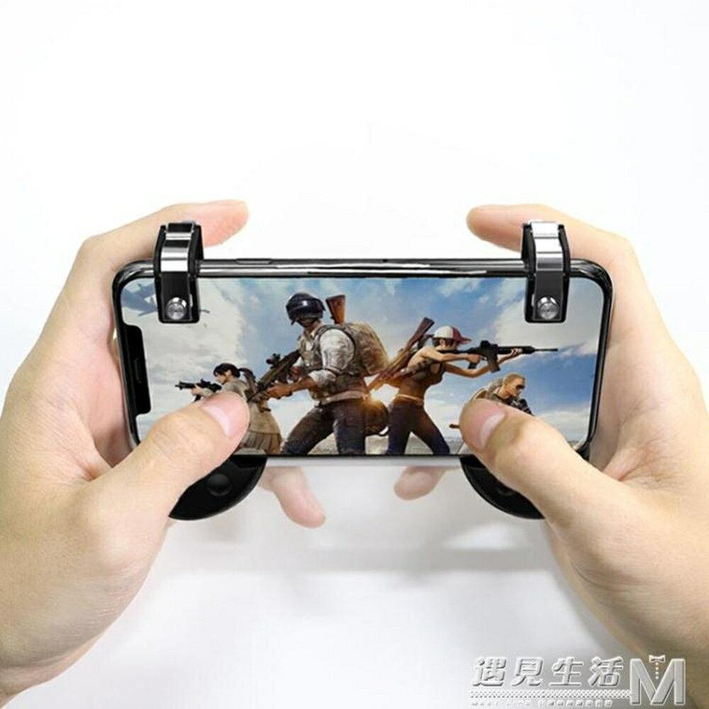 吃雞神器刺激戰場絕地求生游戲手柄手機手游吃雞游戲手柄蘋果安卓通用WD 遇見生活 聖誕節禮物