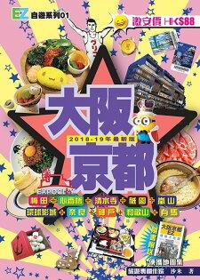 92號BOOK櫃-參考書專賣店:(1)EZ自遊系列01大阪京都(18-19年版)(經緯)