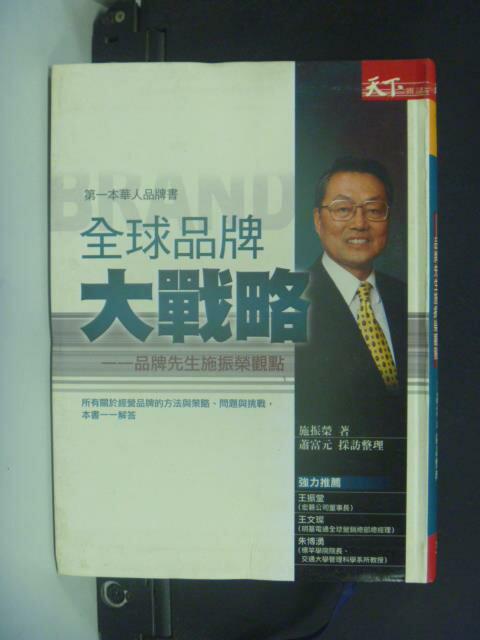 【書寶二手書T5/財經企管_JOC】全球品牌大戰略_施振榮,蕭富元