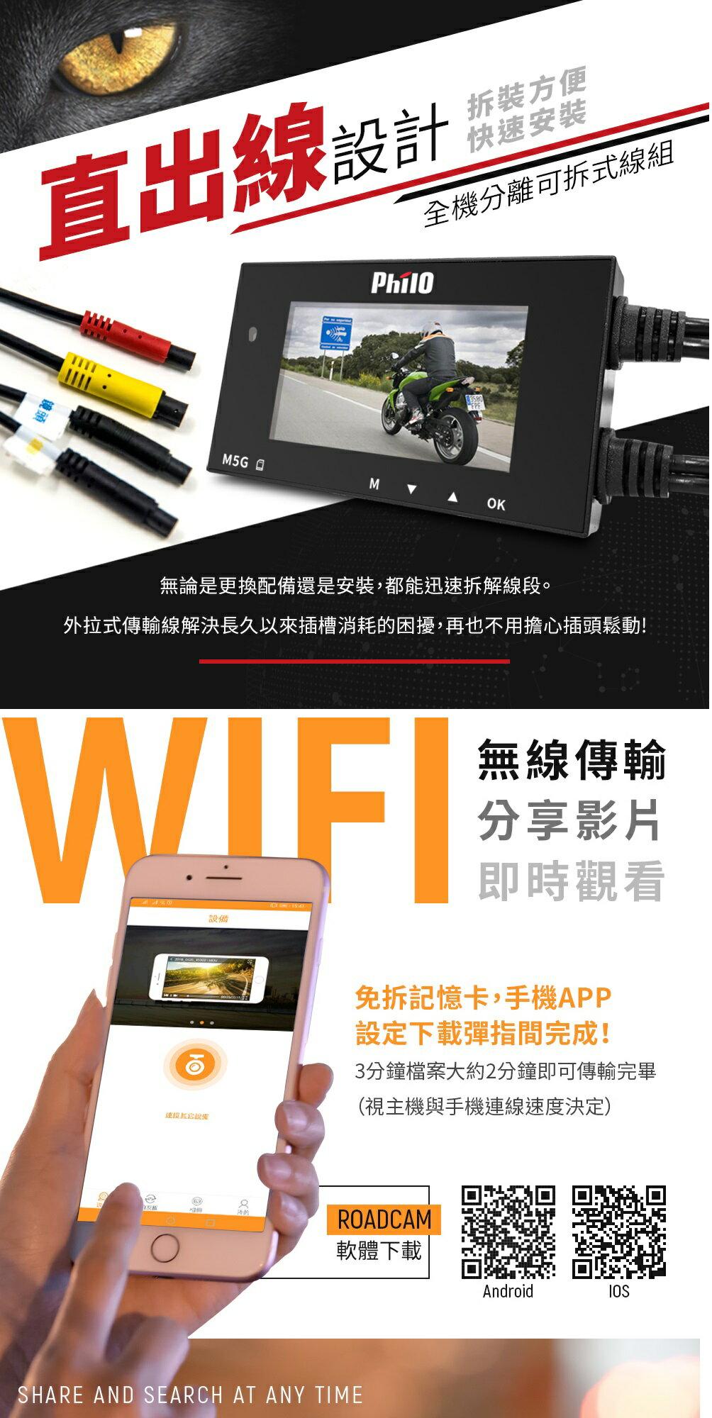 《免費到府安裝》飛樂 M5G 1080P GPS 測速提醒機車行車紀錄器  雙鏡頭機車行車紀錄器 行車紀錄器-贈32G
