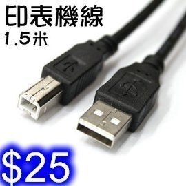 1.5M USB印表機數據線 Canon / hp / sharp / 京瓷 複印機 列表機 掃描器 連接線