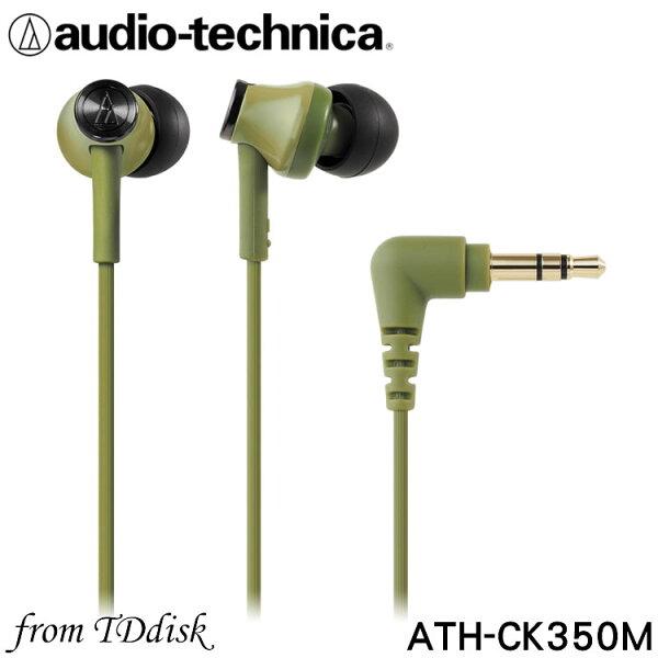 志達電子ATH-CK350M日本鐵三角Audio-technica耳道式耳機(台灣鐵三角公司貨)