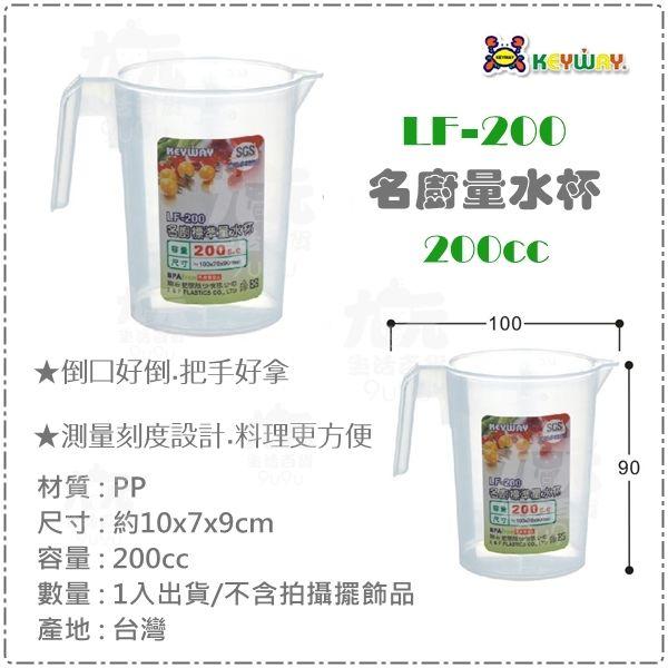 【九元生活百貨】聯府 LF-200 名廚量水杯/200cc 量杯 LF200