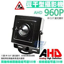 高雄/台南/屏東監視器 高清HD 960P 方塊豆干型攝影機 AHD高清類比攝影機