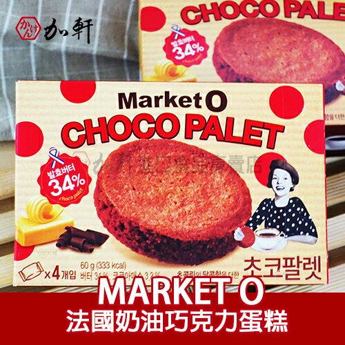 《加軒》 韓國MARKET O 法國奶油巧克力蛋糕 巧克力脫水蛋糕