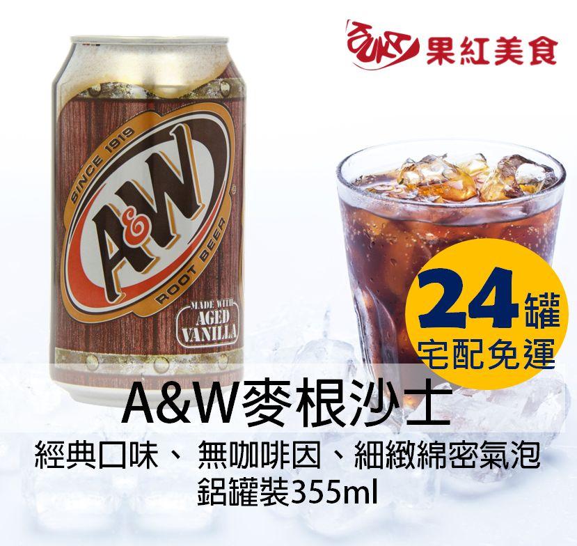 [24罐免運] 美國A&W Root Beer無咖啡因麥根沙士鋁罐裝355ml根汁汽水 - 限時優惠好康折扣