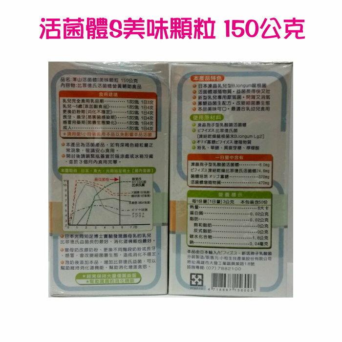 澤山 活菌體S美味顆粒150公克裝 1500元