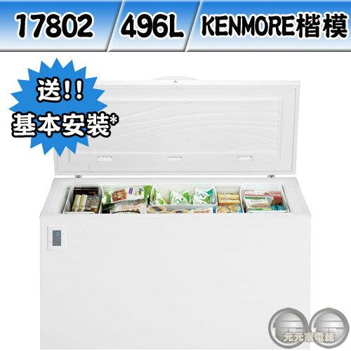 Kenmore美國楷模496公升純白門板臥式冰櫃17802