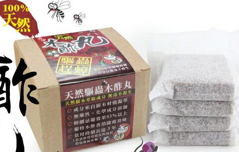 木酢達人 天然木酢丸 15g*4粒驅避蚊蟲.消除霉味效用可持續長達3年