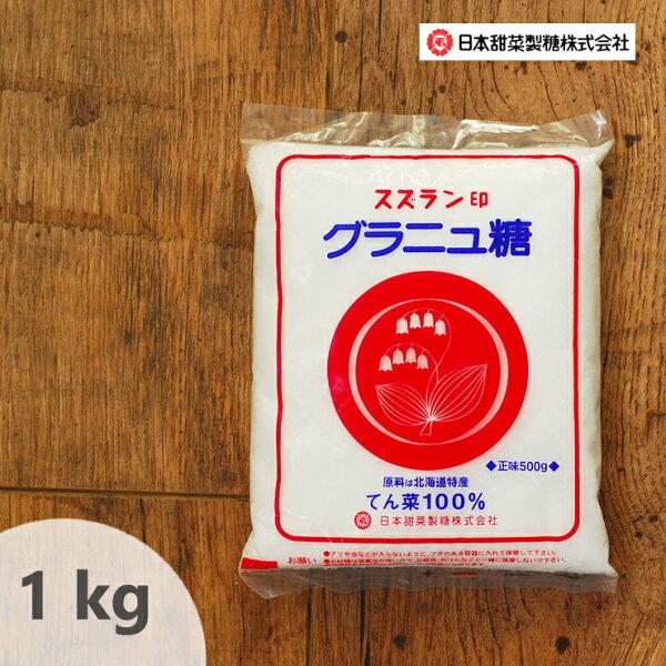 甜菜糖高級砂糖1kg北海道産