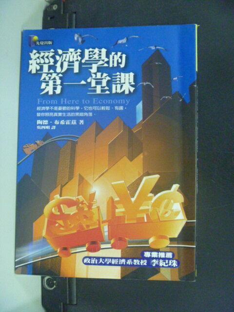【書寶二手書T6/投資_NIL】經濟學的第一堂課_陶德‧布希霍茲, 吳四明