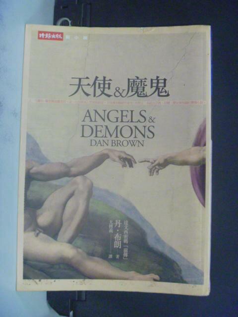 ~書寶 書T4/一般小說_LPB~天使與魔鬼_ 360_丹.布朗 ~  好康折扣